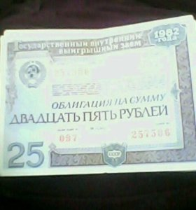 Облигатции на сумму 25 и 50 рублей 1982 года