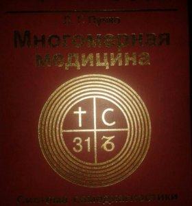 Книга Многомерная медицина