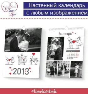 Настенный календарь с любым изображением