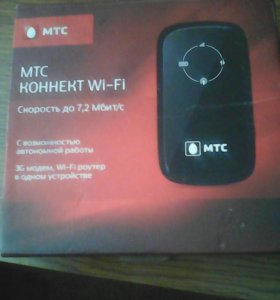 Wi-Fi Роутер МТС.