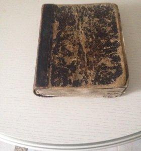 Стариная книга