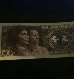 1 цзяо 1980 год Китай