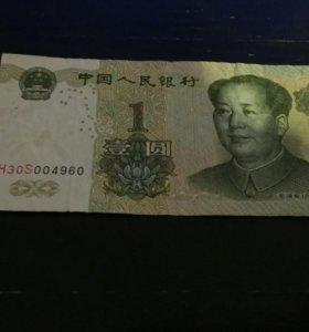 1 юань 1999 год Китай