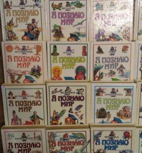 "Книги ""Я познаю мир"" 33 шт."