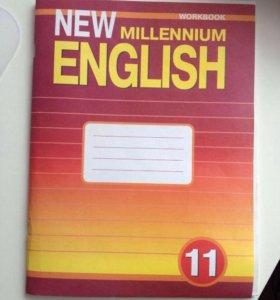 Тетрадь по английскому языку 11 кл