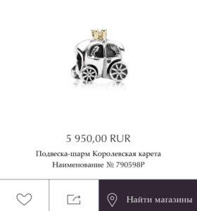Подвеска - шарм Pandora. Вставка жемчуг с золотом