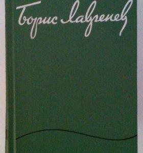 Книги. Б.Лавренев. 6 томов