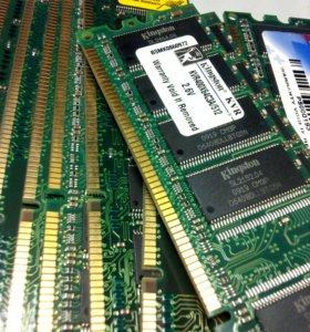 Оперативная память DDR для ПК(цена за Все)