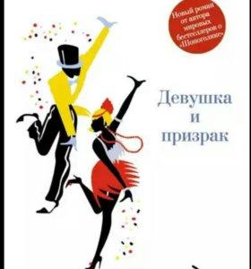 """Книга Софи Кинселла """"Девушка и призрак"""""""