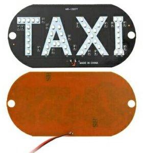 Вывеска такси