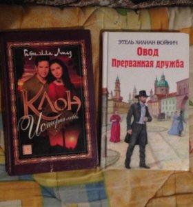 """Книги """"Клон"""" и """"Овод/Прерванная дружба"""""""