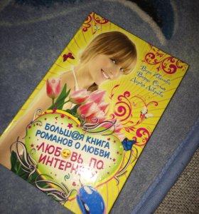 Сборник рассказов про любовь для девочек