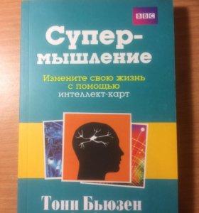 """Книга """"Супермышление"""" Тони и Барри Бьюзенов"""