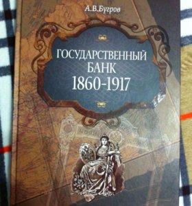 """Книга серия """"история финансы и экономика"""" новая."""