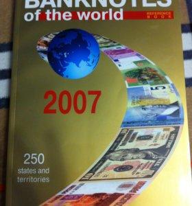 """Книга """"Банкноты стран мира"""" новая 727 страниц."""