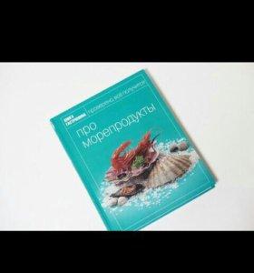 Книга про морепродукты