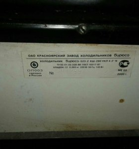 Холодильник Бирюса 523-2 2000г