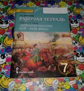Рабочая тетрадь по историироссии