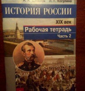 Тетради по истории России 8 класс