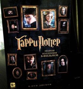 Полная коллекция 8-фильмов Гарри Поттер