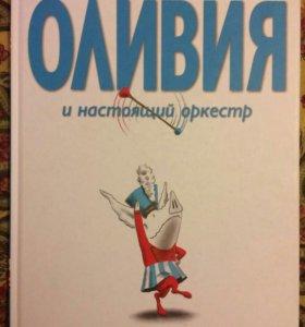 Книга Оливия