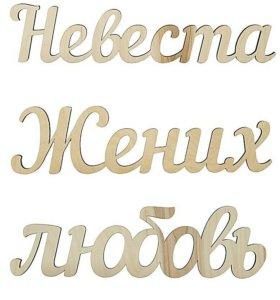 Деревянные слова для свадьбы