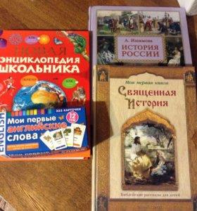 Книги и карточки для школьника