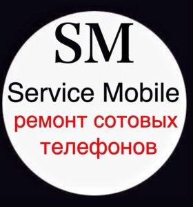 """Ремонт сотовых телефонов """"Сервис-Мобайл"""""""
