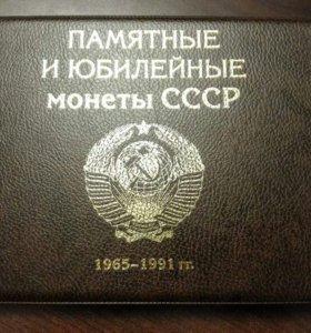 Коллекция юбилейных монет СССР в альбоме