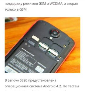 Леново s820