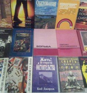 Христианские книги, стихи и проза. Гимны