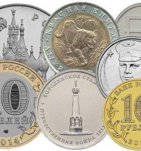 Юбилейные и памятные монеты РФ