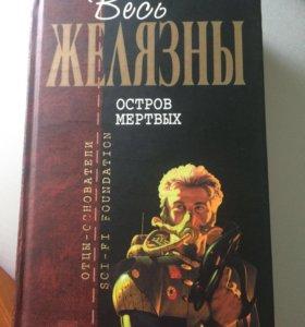 """Желязны """"Остров проклятых"""""""