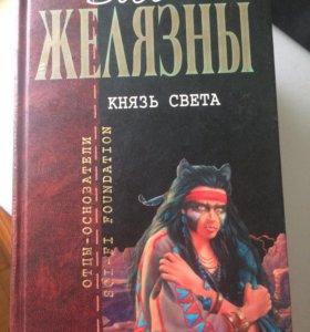"""Желязны """"Князь света"""""""