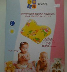 Ортопедическая подушка для младенцев от мес. до 1г