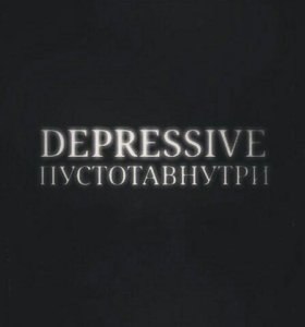 DEPRESSIVE - ПУСТОТАВНУТРИ