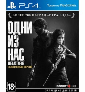 The lust of us для PS4