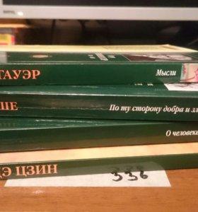Книги (философия)