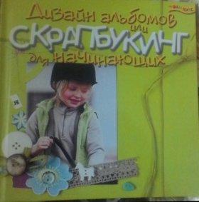 """Книга """"Скрапбукинг для начинающих""""."""