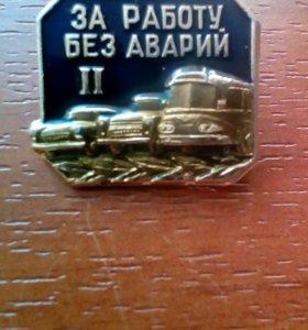 Советский значек