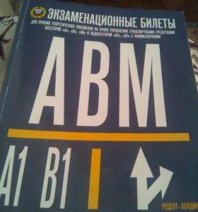 Экзаменационные билеты АВМ
