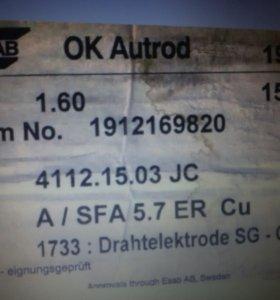 Медная сварочная проволока Esab OK Autrod 19.12