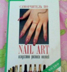 Самоучитель по NAIL ART