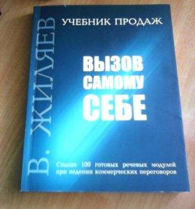 Учебник продаж 200 страниц