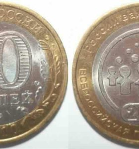 10 рублей 2010 год. Всероссийская перепись населен