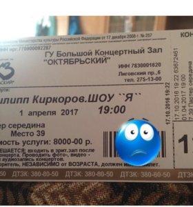 Билет на концерт Киркорова