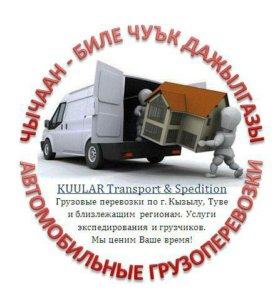 Грузоперевозки в Кызыле. Грузчики