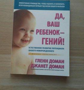 """Книга """"Да, Ваш ребёнок - ГЕНИЙ"""""""