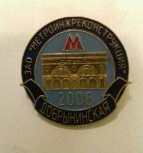 Добрынинская 2008