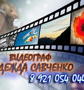 Видео и фото съемка